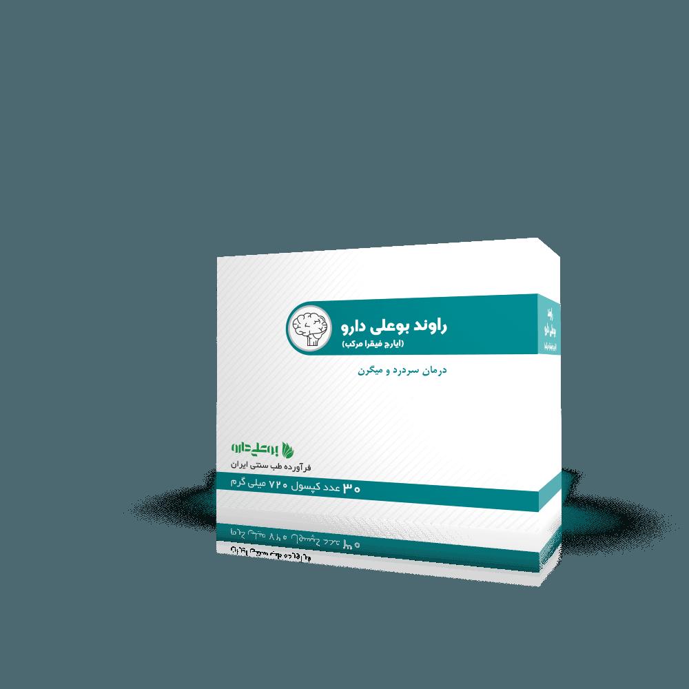 کپسول راوند بوعلی دارو - طب سنتی - گیاهان دارویی